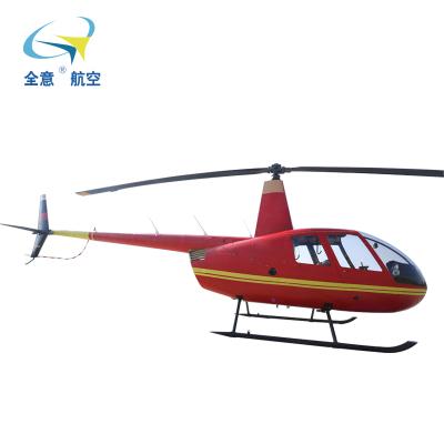無錫直升機 全意航空飛行旅游體驗券 全國真機體驗飛行 乘坐直升機體驗券 飛機票 直升機旅游