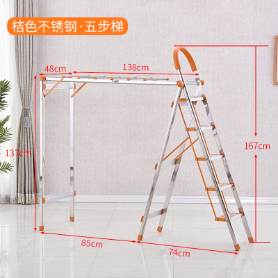 多功能家用梯子折疊晾衣架落地兩用法耐室內人字梯四五步不銹鋼樓梯 桔色不銹鋼五步梯
