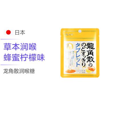 【皇室御用 润嗓汉方】RYUKAKUSAN 龙角散 蜂蜜柠檬味 润喉糖含片 10.4克/包 日本进口 膳食营养补充剂