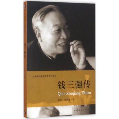 錢三強傳 中國名人傳記名人名言 陳丹,葛能全 著 新華正版