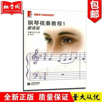 正版 钢琴视奏教程1 新体验(钢琴学习者的必修课)约翰肯贝尔 畅销书籍 音乐教材 上海教育