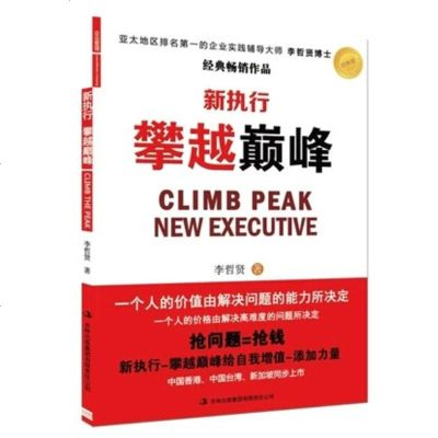 正新书版 新执行攀越巅峰 李哲贤继我要结果后又一 巨作管理培训读本