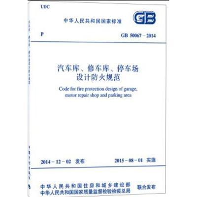 WX1GB 50067-2014 汽车库、修车库、停车场设计防火规范