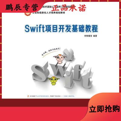 Swift項目開發基礎教程