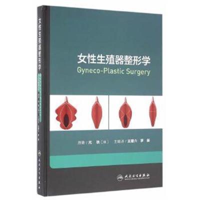 正版書籍 女性生殖器整形學 9787117221658 人民衛生出版社