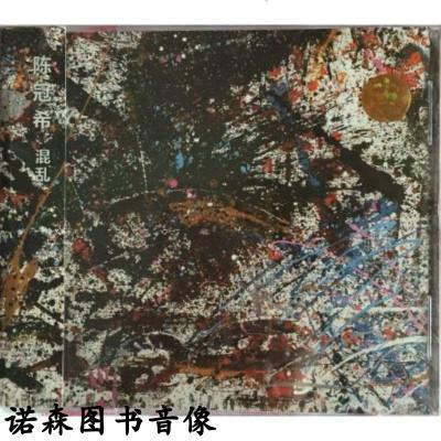 正版【陳冠希:混亂】上海音像盒裝CD