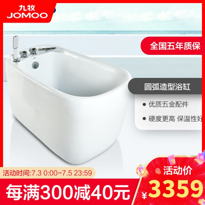JOMOO九牧 浴室浴缸洗澡防滑浴缸小戶型亞克力浴盆成人式浴池Y030212