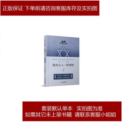 犹太人智慧丛书:像犹太人一样理财-2版 赵宏林 哈尔滨出版社 9787548429210