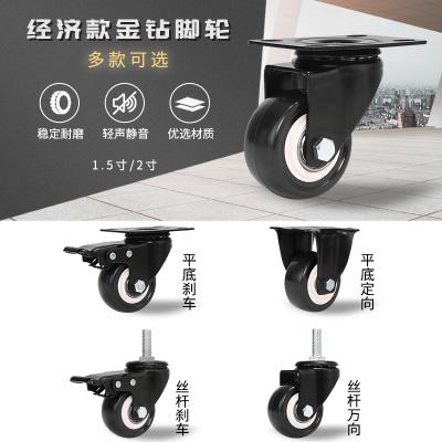 腳輪金鉆萬向輪定向黑色轱轆聚氨酯萬向輪螺絲桿1.5寸2寸pu帶剎車