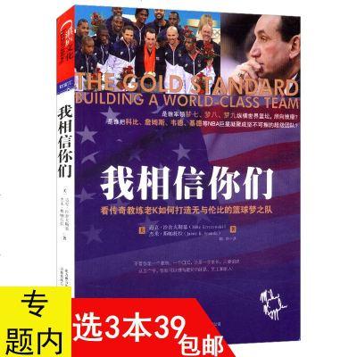 我相信你们:看传奇教练老K如何打造无与伦比的篮球梦//体育界篮球明星故事正版书籍科比詹姆斯韦德