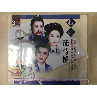 越劇:洗馬橋3VCD王鳳鳴 張臘嬌 王少樓主演
