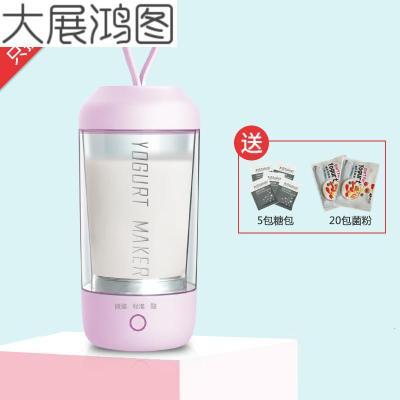 酸奶机家用小型宿舍全自动自制酸奶杯迷你便携随行杯单人 淡紫色