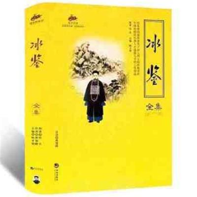 123 國學經典:冰鑒全集