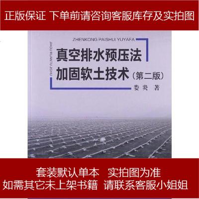 真空排水预压法加固软土技术 娄炎 9787114103070