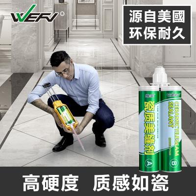 维芙美缝剂 瓷砖填缝专用 卫生间防水防霉地板地砖缝隙