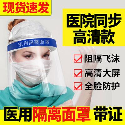 醫用隔離面罩防灰塵防液體噴濺全臉防護高清透光大屏保護面罩