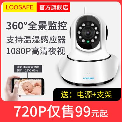 龍視安無線攝像頭wifi遠程手機家用室內網絡監控器夜視高清套裝