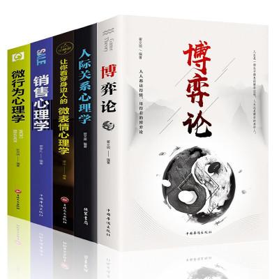 全5册 博弈论 微表情心理学 微行为心理学 销售心理学 人际关系心理学心里学入百科情绪管理