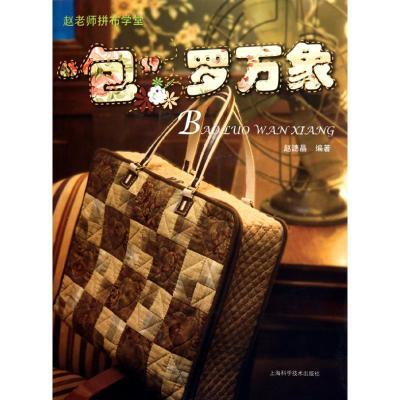 """正版 """"包""""罗万象 赵譓晶 上海科学技术出版社 9787547803110 书籍"""
