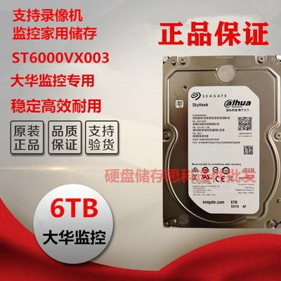 大華Seagate/ ST6000VX003 6T監控錄像機專用硬盤6TB正品