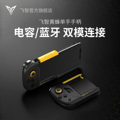 飛智Flydigi) 黃蜂Wasp_X 單手手柄 iOS物理連接 原生游戲支持 手機王者吃雞刺激戰場輔助神器 榮耀四指