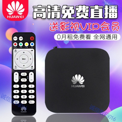 華為悅盒電信移動聯通IPTV通高清免費直播網絡電視機頂盒子家用WIFI
