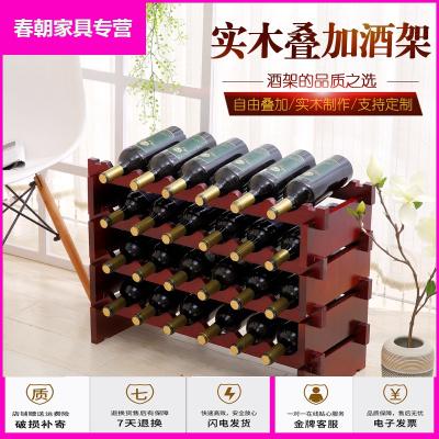 家具好貨紅酒架實木酒架木制葡萄酒架時尚木質創意酒架可疊加酒架兩件春朝新款