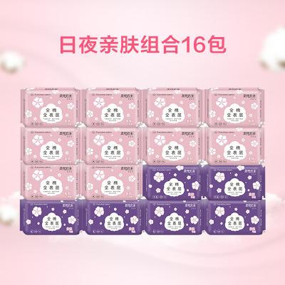 【顺丰发货】全棉时代 奈丝公主卫生巾姨妈巾 纯棉亲肤日用夜用套装4月装16包