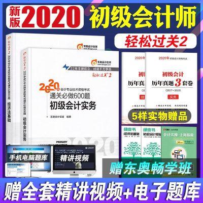 官方新版2020東奧初級會計職稱教材輕松過關二通關必做600題輕2全套5本初級會計實務經濟法基礎初級職稱 書輕二1