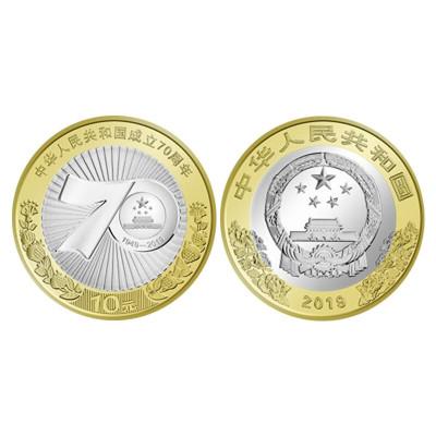 2019年建国七十纪念币 中华人民共和国成立70年 10元硬币 1枚配小圆盒