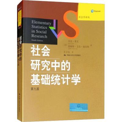 社會研究中的基礎統計學 第9版