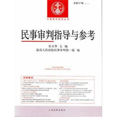 全新正版 民事審判指導與參考(總第67輯)(2016 3)