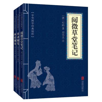 (全三册)闲情偶寄阅微草堂笔记容斋随笔 中华国学经典精粹
