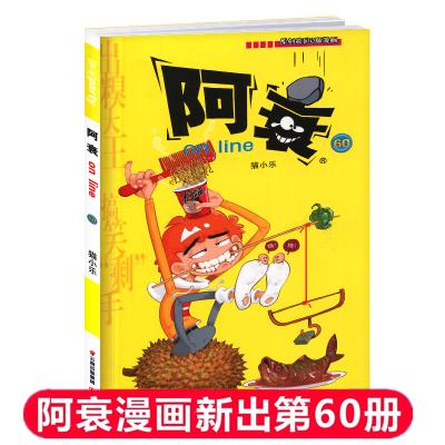 正版 新書阿衰60 單本漫畫搞笑兒童讀物小學生7-9-10-12歲男孩課外閱讀漫畫書貓小樂爆笑校園漫