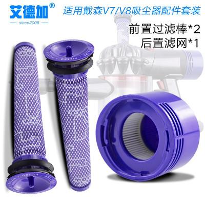 艾德加適配Dyson戴森吸塵器V7/v8濾芯配件過濾網濾棒濾棉套裝