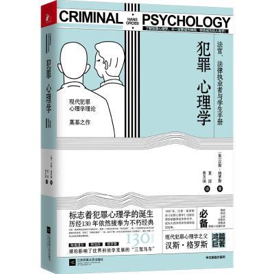 犯罪心理学 汉斯·格罗斯 著 夏洁 普贝琪 译 社科 文轩网