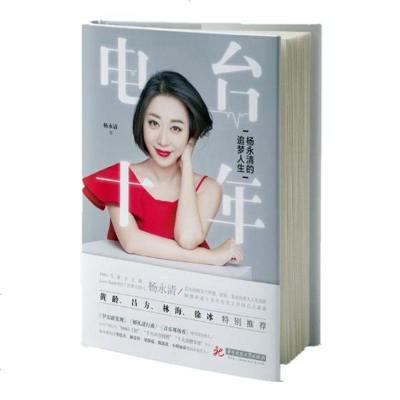 电台十年 杨永清 教育家 书籍