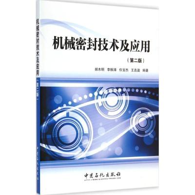 机械密封技术及应用