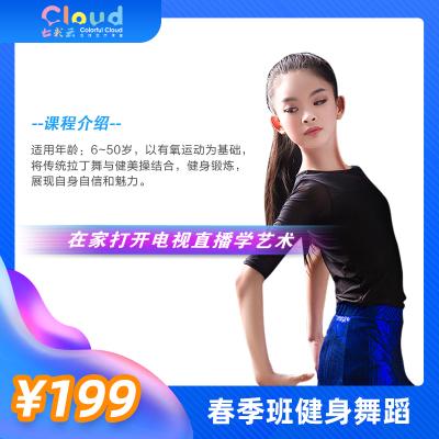 【春季班時尚健身舞】七彩云在線藝術課堂線上直播課