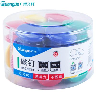 廣博(GuangBo)CD2101 3cm彩色白板磁釘 30粒/筒 筒裝磁粒 磁珠吸鐵石 磁鐵 白板磁扣 彩色圓行磁貼