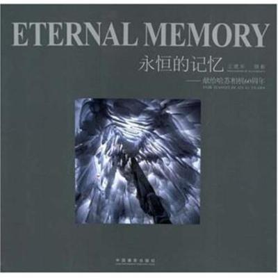 正版书籍 永恒的记忆:献给哈苏相机60周年 9787802362284 中国摄影出版社
