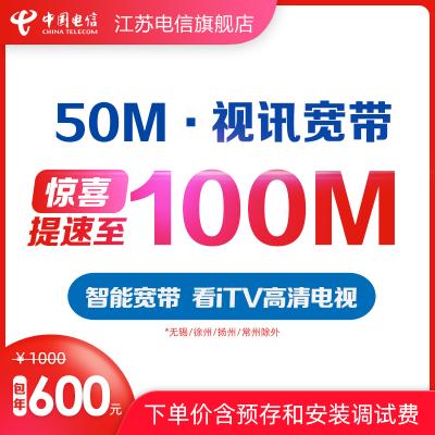 視訊寬帶50M提速至100M包年600元,光貓、機頂盒調測費各100元