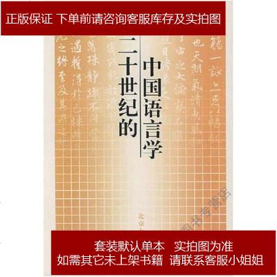 二十世紀的中國語言學 劉堅 編 北京大學出版社 9787301037881