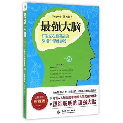 最強大腦:開發左右腦潛能的500個思維游戲