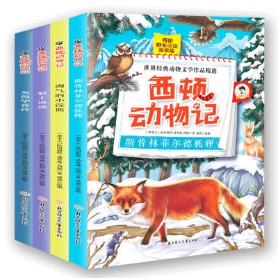 西頓動物記全套4冊野生動物故事集西頓小說兒童課外書6-12歲必讀老師推薦小學生三四五六年級的課外閱讀書籍兒童文學科普百科