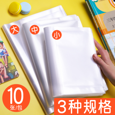 新時達資料冊防滑包書膜學生用書皮透明小學生包書皮自粘一二三四年級粘貼式包書皮全套書本保護套3種規格初中生防水書套