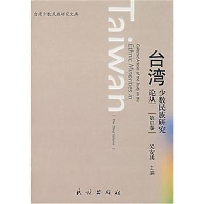 全新正版 台湾少数民族研究论丛 第III卷