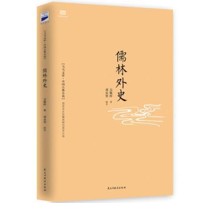 儒林外史(56回全本,內容、文字、句讀全新修訂版)