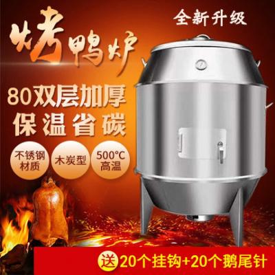 80cm寬雙層古達木炭烤鴨爐商用烤羊排燒雞爐不銹鋼燒烤爐吊烤爐烤肉機 1盤