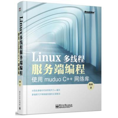Linux多線程服務端編程:使用muduo C++網絡庫(寫給每一位C++程序員,功力為證,集編程思想、經驗之大成)